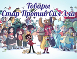 Атрибутика Стар против сил зла, Star vs. the Forces of Evil