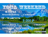 Yoga Weekend в горах Красной Поляны             12-14 АВГУСТА  (проведено!)