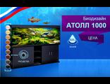 Купить, заказать стеклянный прямоугольный аквариум биодизайн атолл 1000, плюс оформление аквариума