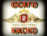 Автострахование ОСАГО, КАСКО