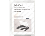 Инструкция (Manual) Denon DP-70M