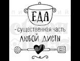 """ФП штамп """"Еда часть диеты"""""""