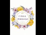 """Поздравительная открытка """"Цветочный День Рождения"""""""