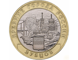 10 рублей Зубцов, ММД, 2016 год