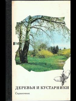 Деревья и кустарники. Справочник. Покрытосеменные