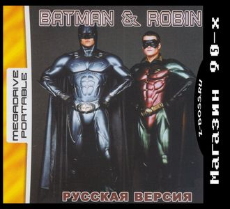 """Batman and Robin"" Игра для MDP"