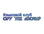 Языковой клуб OFF THE GROUND