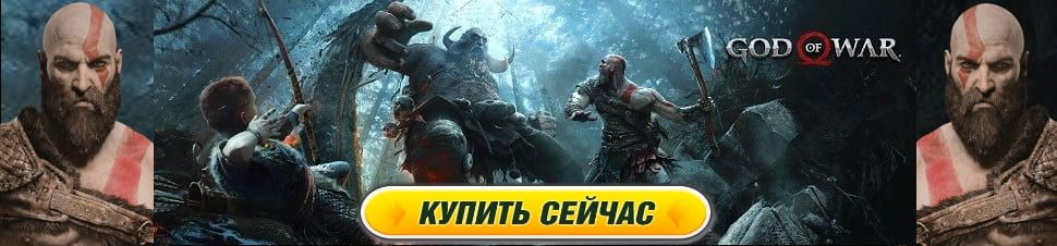 Купить God of War