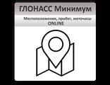GPS контроль местоположения ONLINE