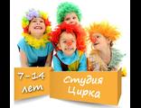 Студия Цирка. 7-14 лет