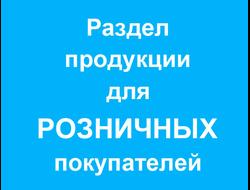 РОЗНИЦА