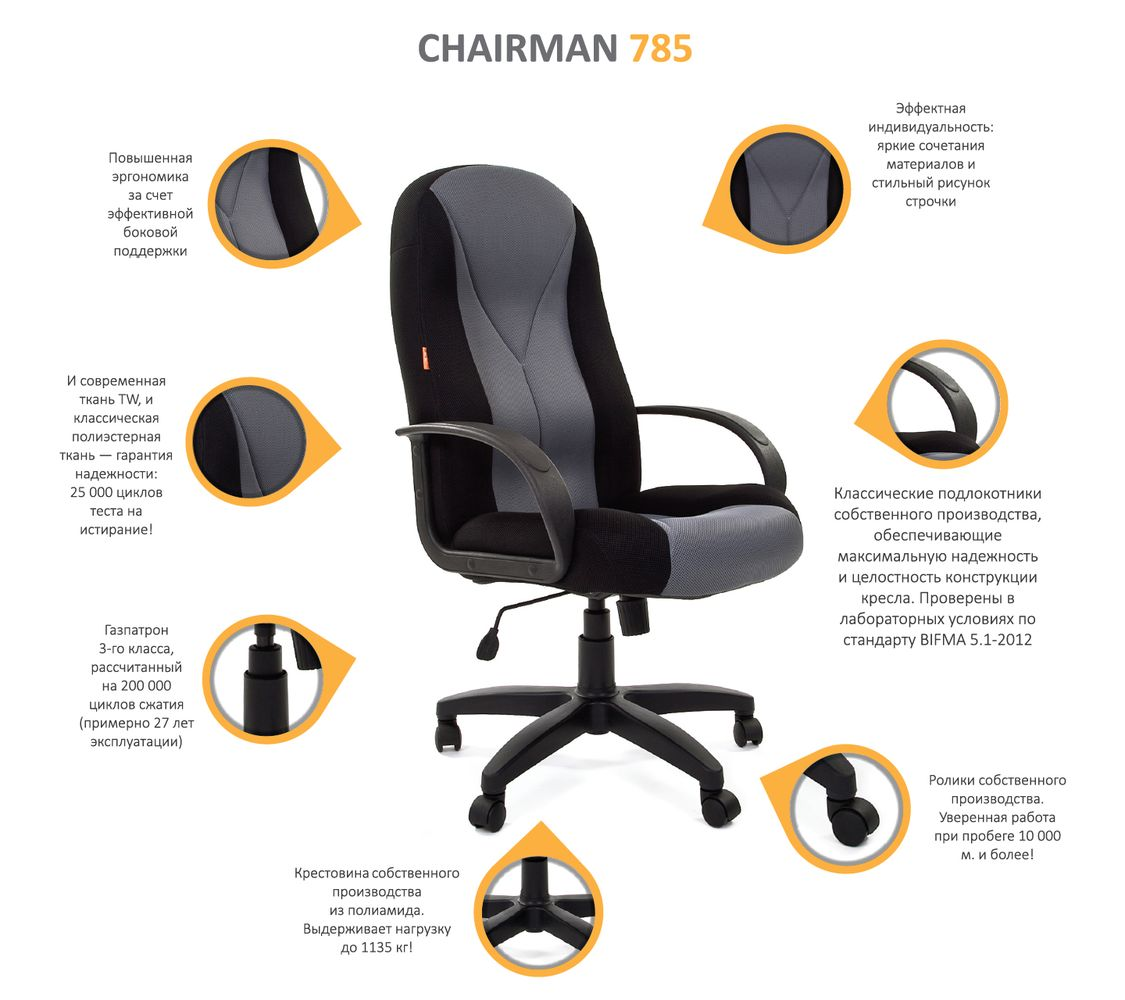 http://shop-chairs.ru/products/chairman-785