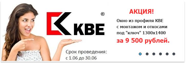 akciya_okno_kbe