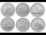 Набор из 5 монет номиналом 5 рублей 2015 года Освобождение Крыма