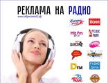 Реклама на радио - Кемерово