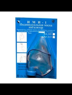 Индивидуальная маска-ингалятор