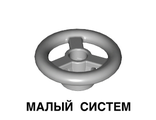 Vehicle, Steering Wheel Small, 2 Studs Diameter, Light Bluish Gray (30663 / 30663194 / 4211701 / 6092956)