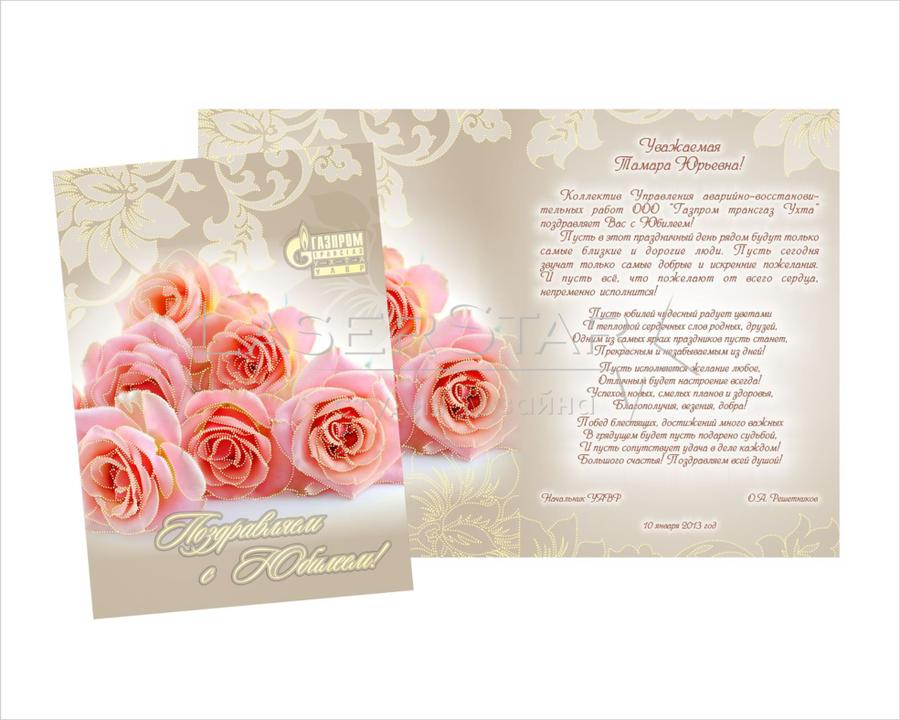 Макет для поздравительной открытки