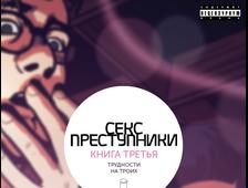 Купить комикс Секс-Преступники. Книга третья на русском в Москве