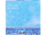 "Новогодняя бумага для творчества ""Синяя 4"" 14,5х14,5см"