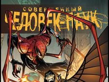 купить комикс Человек-паук, купить комикс человек-паук в москве, совершенный человек-паук