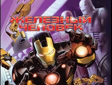 Купить комиксы Железный Человек на русском в Москве