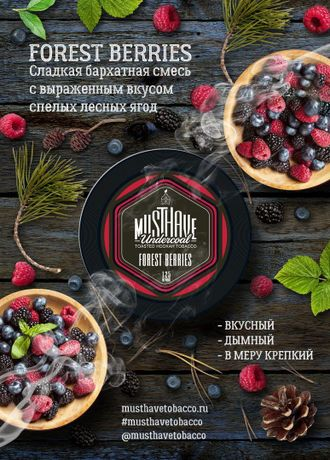 "MustHave аромат ""Forest Berries"" 25 гр."