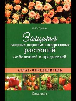 Атлас-определитель. Защита плодовых, огородных и декоративных растений от болезней и вредителей