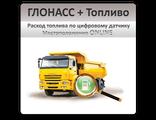 ГЛОНАСС Контроль топлива СТАНДАРТ