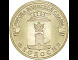 10 рублей Феодосия, СПМД, 2016 год