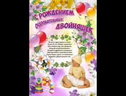 """Плакат """"С рождением очаровательных двойняшек"""" арт.0600 (40*60)"""