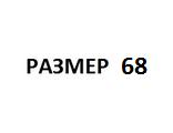 Размер 68