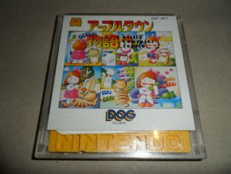APPLE TOWN STORY для Famicom Disk System