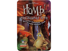 Номы (GUBS: A Game of Wit and Luck)