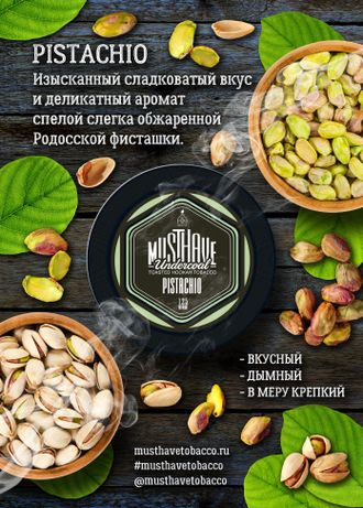 "MustHave аромат ""Pistachio"" 125 гр."