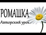 Ромашка из фоамирана, авторский он-лайн урок