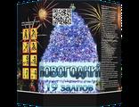 "Батарея салютов ""Новогодний"" 19(EC111)"