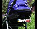Номер на детский транспорт (коляску, велосипед, самокат и т.д.)