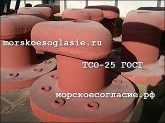 Производство швартовные тумбы ТСО-25 ГОСТ 17424-72 ГК Морское Согласие