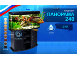 Панорамный стеклянный аквариум Биодизайн Панорама 240