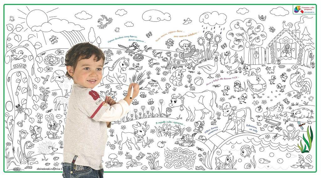 """Плакат раскраска """"На лугу"""" для детей с животными"""