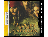"""Pirates of the Caribbean"" Игра для MDP"