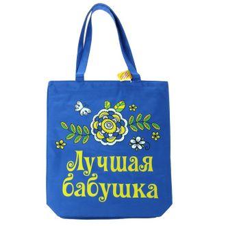 Хозяйственная сумка женская на молнии Лучшая бабушка
