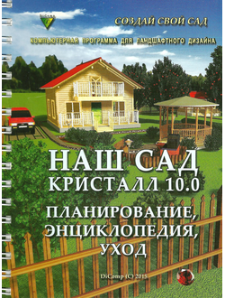 "Компьютерная программа ""Наш сад"""