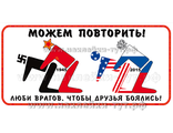 Наклейка Можем повторить 1945 - купить (от 45 руб.) на авто. Люби врагов, чтобы друзья боялись! США