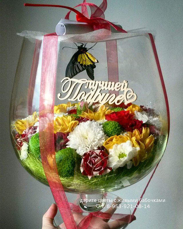 Цветы с бабочками в подарок