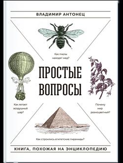 """""""Простые вопросы. Книга, похожая на энциклопедию"""""""
