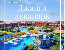 Джангл аквапарк (Jungle Aquapark) в Хургаде