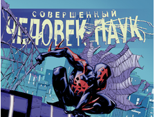 купить комикс совершенный человек-паук, купить комикс совершенный человек-паук в москве, superior sp