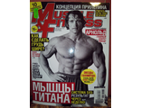 "Журнал ""Muscle and Fitness"" №5 - 2012"